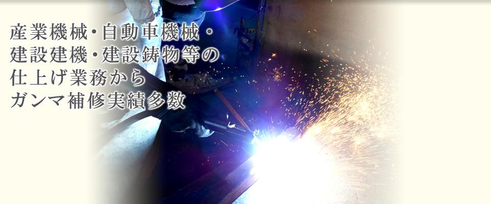 産業機械・自動車機械・建設建機・建設鋳物等の仕上げ業務からガンマ補修実績多数